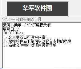 SoSo屏幕提示框工具