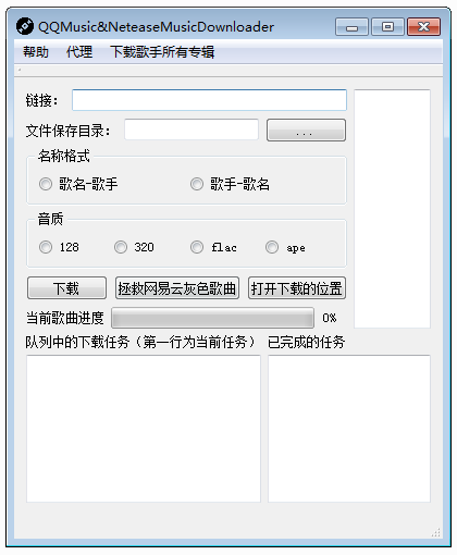 网易云QQ音乐歌单批量下载器