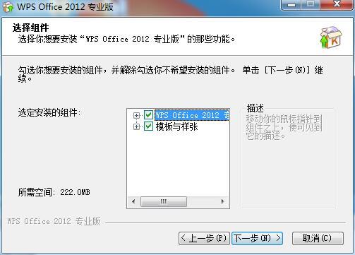WPS Office 2012