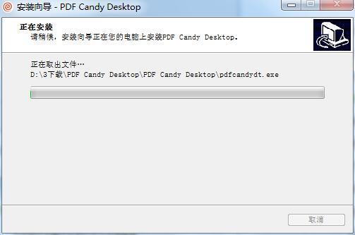 PDF Candy Desktop