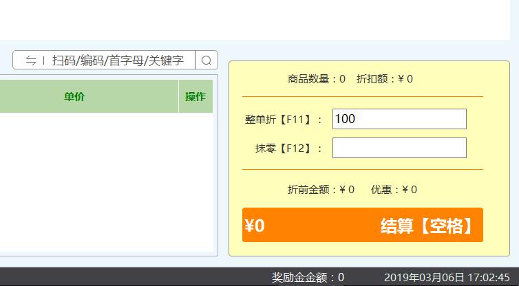 田田云門店系統