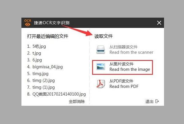 图片文字识别软件