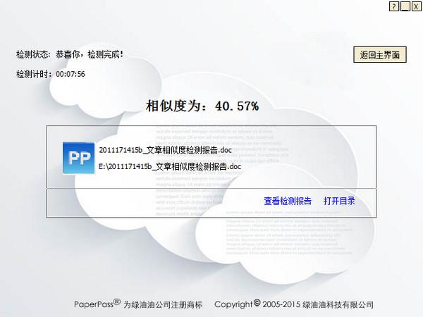 PaperPass查重鸿运国际娱乐