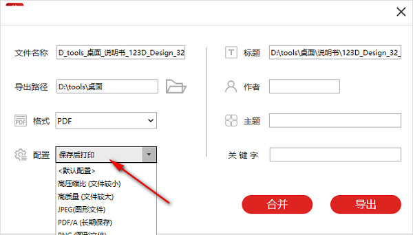 闪电PDF虚拟打印机