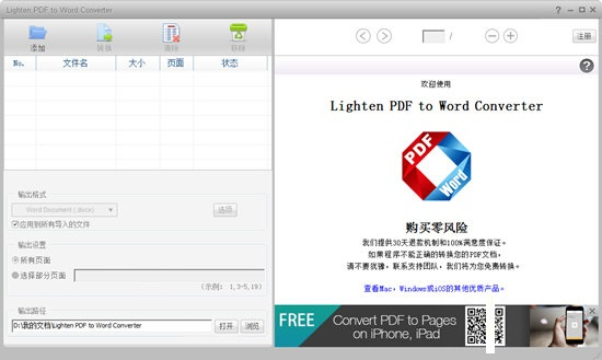 Lighten PDF to word Converter