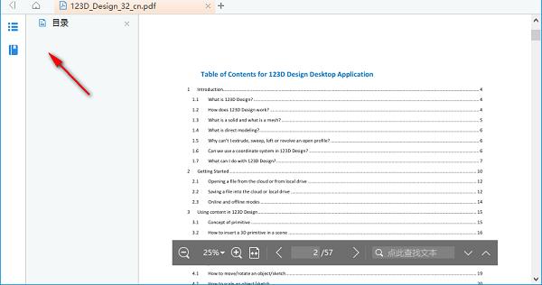 吉吉PDF阅读器