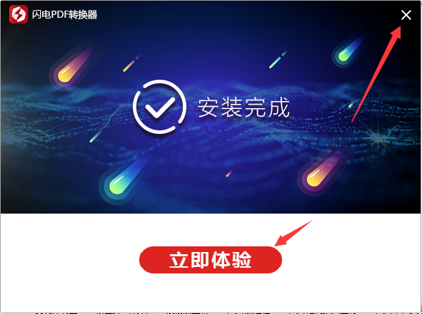 闪电PDF转换器_官方电脑版_华军纯净下载