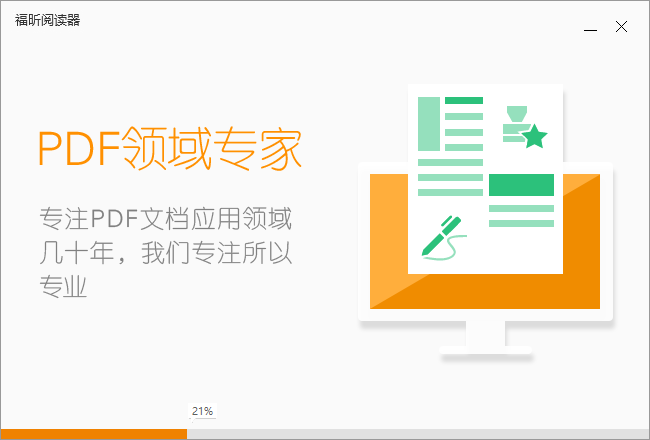 福昕PDF阅读器