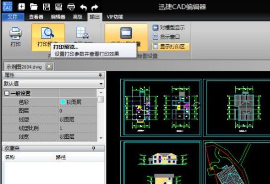 迅捷CAD編輯器軟件