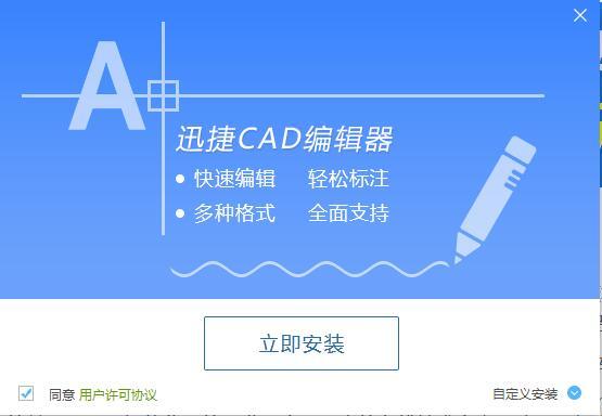 迅捷CAD编辑器彩友网首页