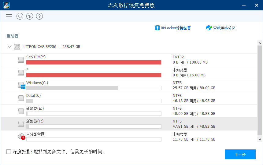 赤友数据<a href='http://www.351977.com' class='infolink' target='_blank'>恢复软件</a>
