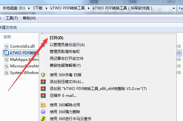 kTWO PDF轉換工具