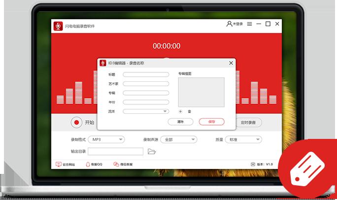 闪电电脑录音彩友网首页