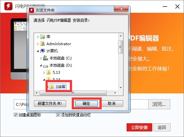 闪电PDF编辑器