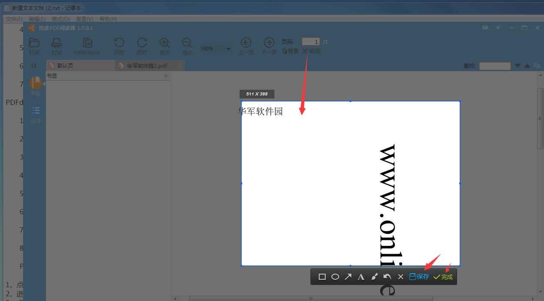 悦读PDF阅读器