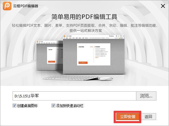 云橙PDF编辑器