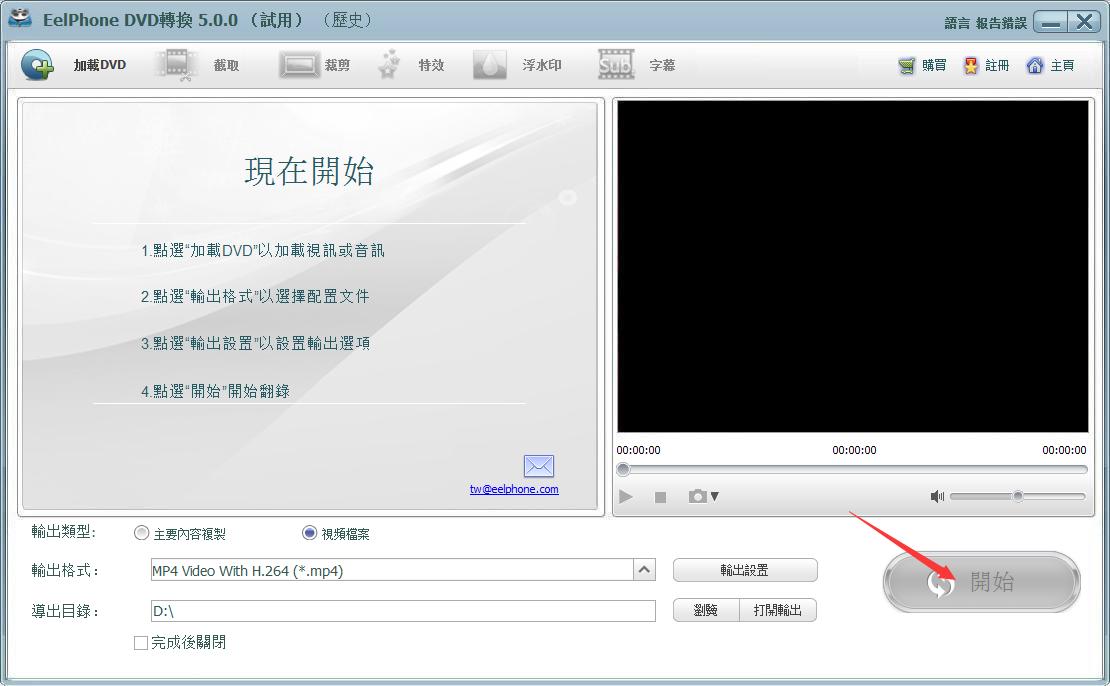EelPhone DVD Converter