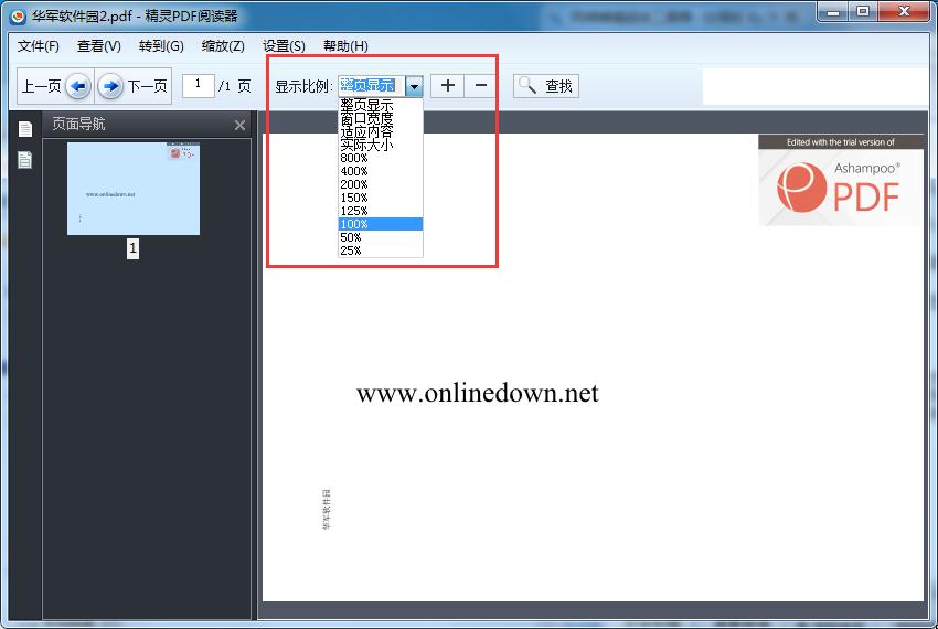 精灵PDF阅读器