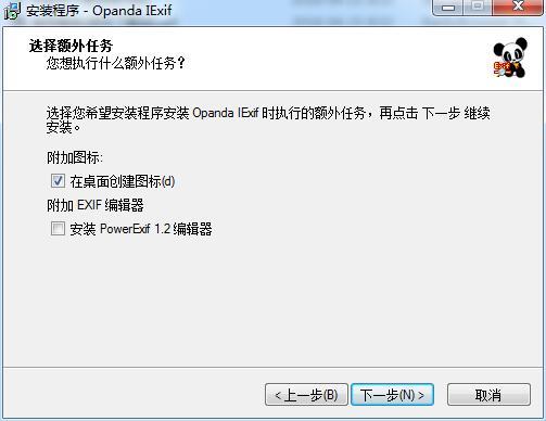 opanda iexif(照片Exif信息查看)