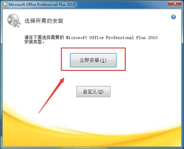 华军软件园 下载分类 免费游戏 游戏软件 microsoft office 2010完整