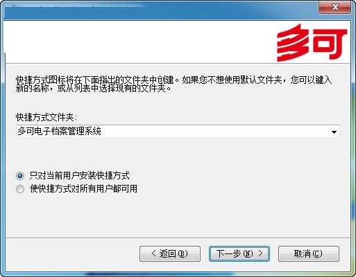 多可電子檔案管理系統