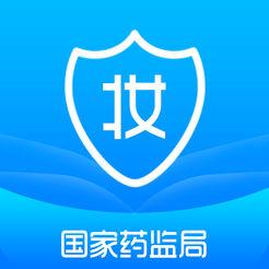 化妆品监管app
