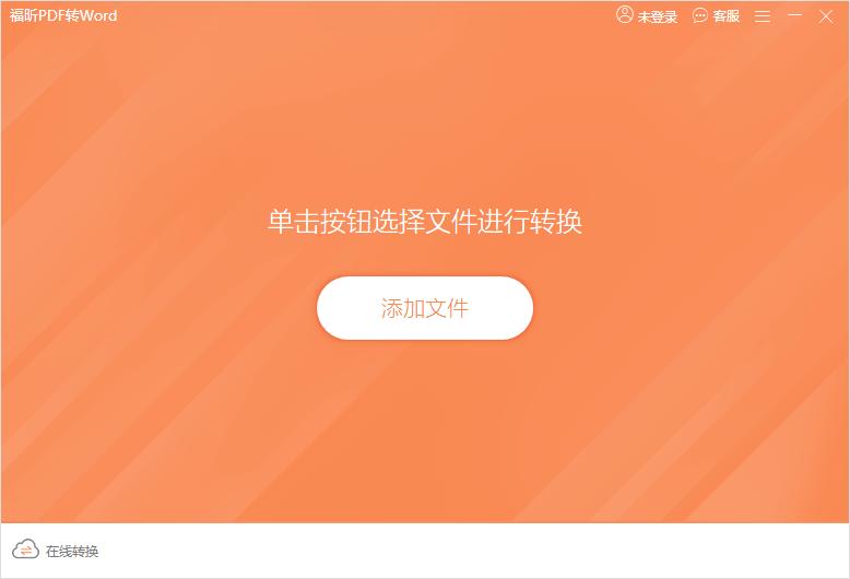 福昕pdf轉word