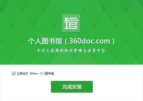 360doc个人图书馆_官方电脑版_华军纯净下载
