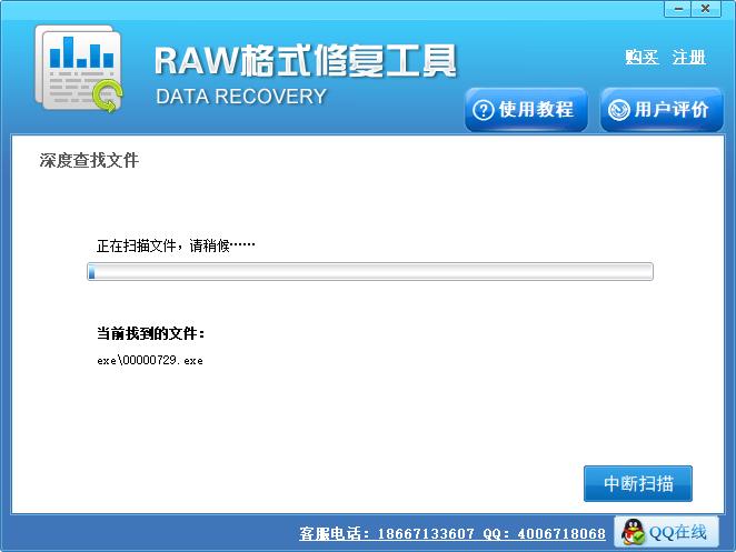 raw格式修复工具
