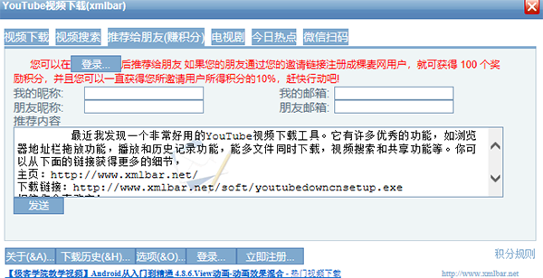 YouTube 视频下载