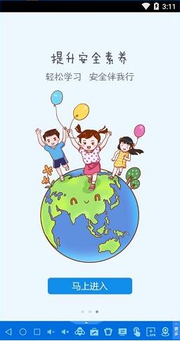 中山市安全教育平台