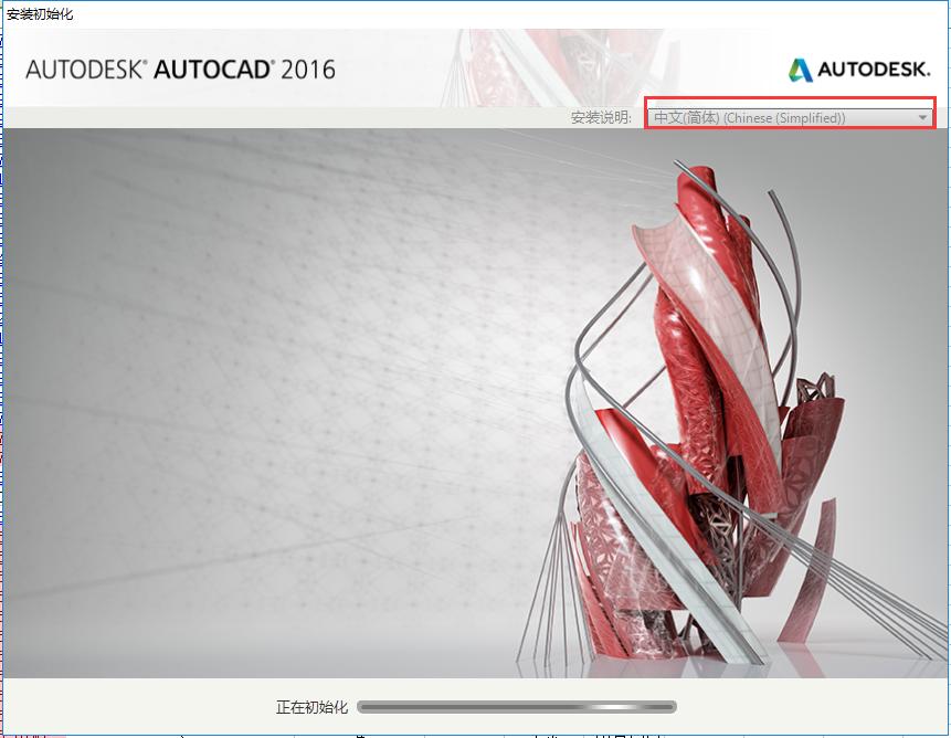 AutoCAD2016(64)截图2