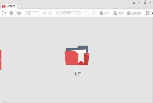 小树PDF