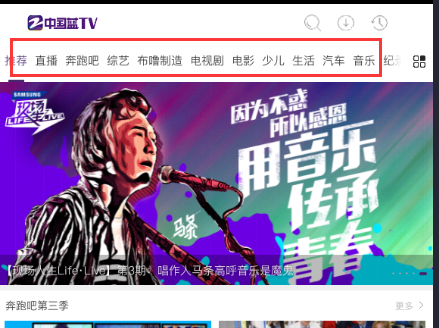 中國藍TV電腦版