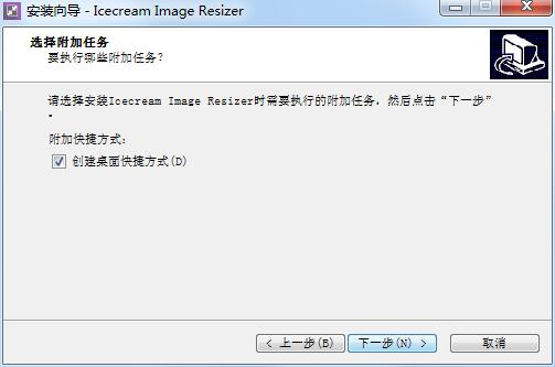 Icecream Image Resizer