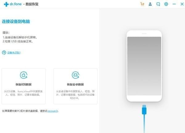 WonderShare Dr.Fone iPhone Recovery