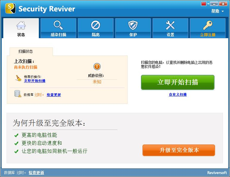 Security Reviver