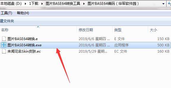 图片BASE64转换工具