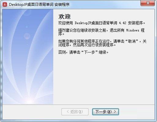 DesktopJap桌面日语背单词
