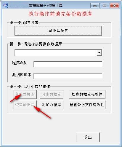 捷作数据库备份恢复工具