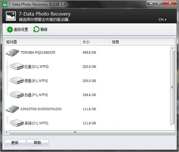 7-Data Photo Recovery