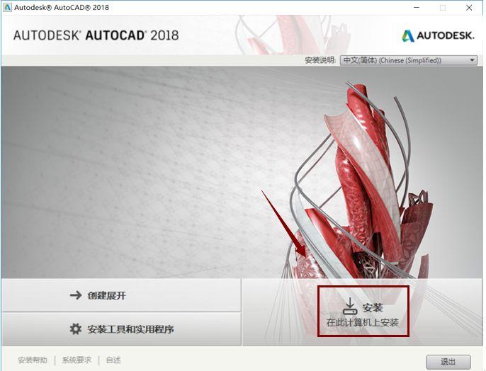 AutoCAD2018