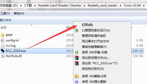 Realtek Card Reader Checker