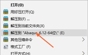 abaqus6.12