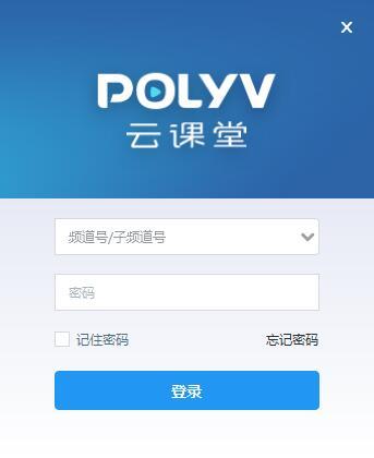 POLYV云课堂