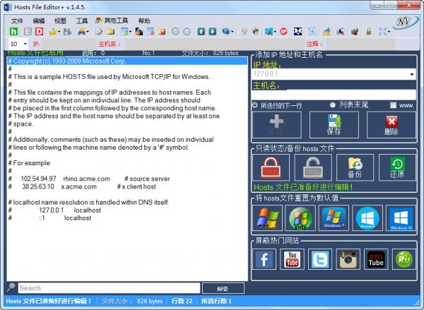 Hosts File Editor+