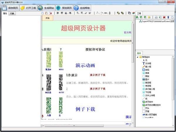 超级网页设计器截图
