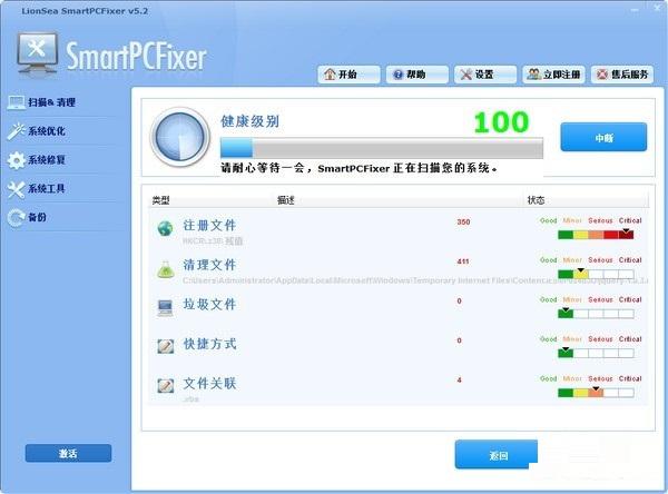 SmartPCFixer