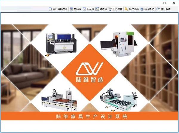 陆维家具生产设计系统