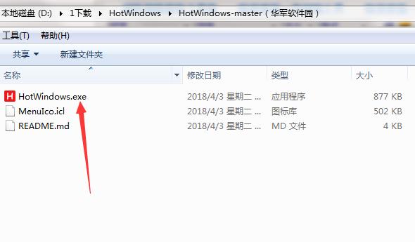 HotWindows